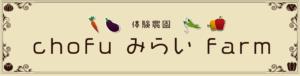 chofuみらいファーム